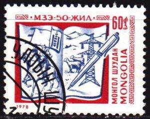 Mongolia. 1978. 1180. 50 years of the Mongolian Writers Association, horse. U...