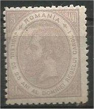 ROMANIA, 1894, MH 3b, Prince Carol I, Scott 109 or 113