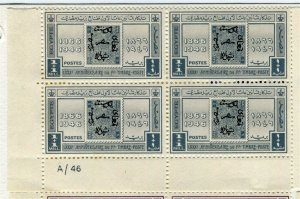 EGYPT; 1946 early Postal Anniversary issue fine Mint hinged Margin BLOCK of 4