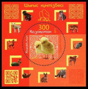 2017 Kazakhstan 1017/B91 Year of the Rooster