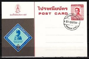 Thailand 1980 Agency Issued Postal Card for 10th Scout Jamboree. First Day. ^