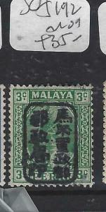 MALAYA JAPANESE OCCUPATION PERAK (P0805B) 3C BLACK CHOP SG J192   MOG