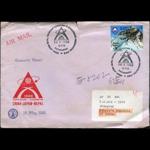 NEPAL 1982 - Cover-404c Mountain