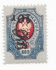 Armenia #148 10r on 20k blue & carmine inverted imprint (MNH) CV $15.00