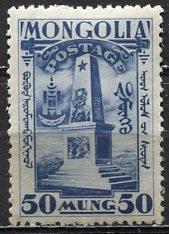 Mongolia; 1932; Sc. # 70; */MH Single Stamp