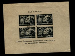 Russia 1944 WWII Leningrad Liberation 4 Stamp Imperf Souvenir Sheet w FD Cancel