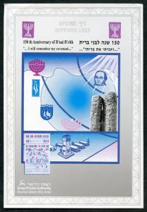 ISRAEL SOUVENIR LEAF CARMEL#133  150th ANN B'NAI BRITH  MINT RARE AS SHOWN