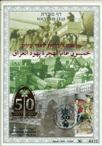 ISRAEL 2001 JUBILEE OF THE EXODUS OF THE IRAQI JEWS S/LEAF  ARABIC BACK # 406