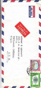 1982, Kuwait to Portland, OR, Airmail, Express, #10 (38825)