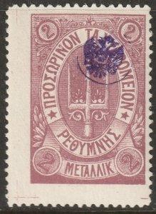 Crete 1899 Sc 45 Russian office MLH*