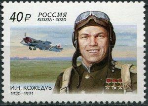 Russia 2020. Ivan Kozhedub, WWII Ace Fighter Pilot (MNH OG) Stamp