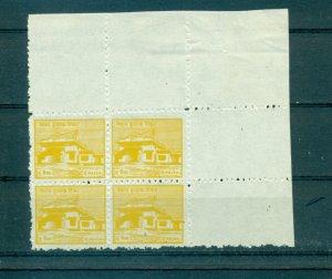 Nepal - Sc# 102. 1958 Human Rights  MNH Block. $8.00.