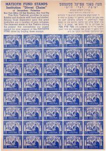 Matzoth Fund Stamps Divrei Chaim Cinderella 5¢ Charity stamp complete sheet