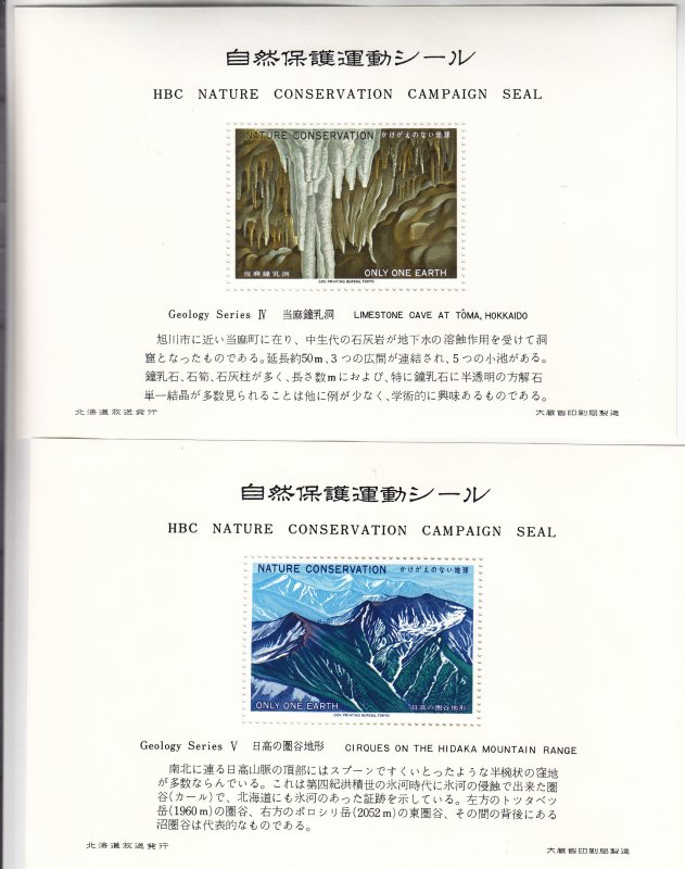 Japan: Nature Campaign Seal, Grp 5, Geology, S/S (S18992)