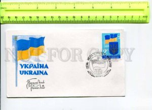 416359 UKRAINE 1992 year First Day COVER declaration of independence