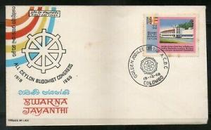 Sri Lanka 1968 All Ceylon Buddhist Congress Buddhism Religion FDC # 13156