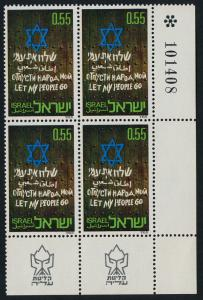 Israel 487 BR Block MNH Let my People Go