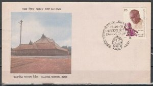 India, Scott cat. 809. Poet issue. First day cover. *