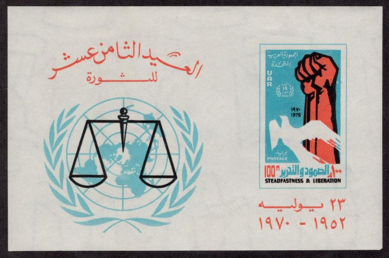 Egypt Sc. #837 Imperf S/S - 100 Mils -  MNH 18th Anniversary of the Revolution