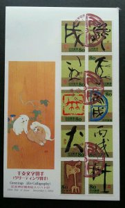 Japan Year Of Dog 2005 Lunar Chinese Zodiac Calligraphy (FDC) *embossed *c scan