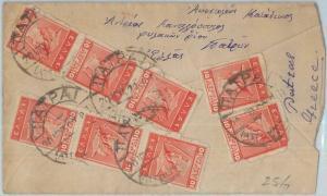 77541 - GREECE  - Postal History -  COVER to USA - Nice franking!  1922
