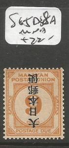 Malaya MPU Jap Oc SG JD38a MNH (9czf)