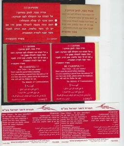 ISRAEL: ISRAEL SHUKAF & NIVDAK COVERS    (21-07 #239)