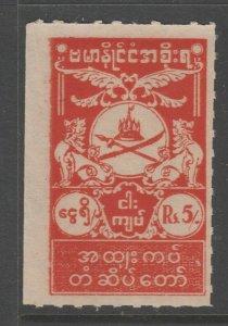 Burma Revenue fiscal stamp 12-27-20 Japan Japanese Occupation - 1a