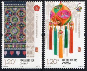 PR China 2016-33 ASIAN INTERNATIONAL STAMP EXHIBITION MNH