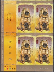Canada - #2140 -  Year Of The Dog Plate Block - MNH