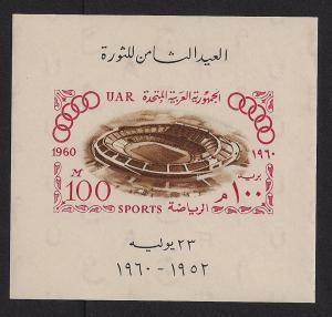 EGYPT SC# 512 VF MNH 1960