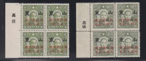 China, Shantung Sc 6N65, 6N69 MNH 1942 Manchukuo Anniversary ovpt, Margin Blocks