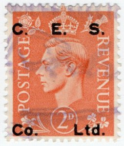 (I.B) George VI Commercial Overprint : Cambridge Educational Supplies