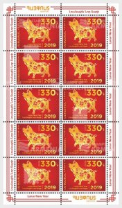 Stamps of Armenia 2018 - 2019 Lunar New Year - Year of the Pig - Sheet.