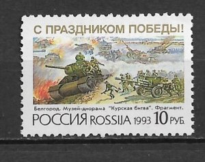 1993 Russia 6132  MNH Victory Day/Battle of Kursk 50th Anniversary MNH