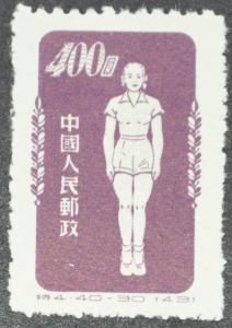 DYNAMITE Stamps: PR of China Scott #148b - MNH
