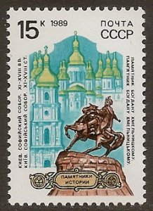 Russia - USSR 1989 Scott # 5829 Mint NH. Free Shipping for All Additional Items