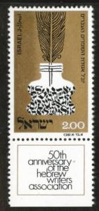 ISRAEL Scott 536 Hebrew Writers stamp with tab 1974 MNH**