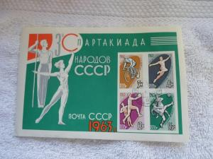 SC# 2763a RUSSIA 1963 COMM. SHEET SPARTICIST GAMES ( MNH )