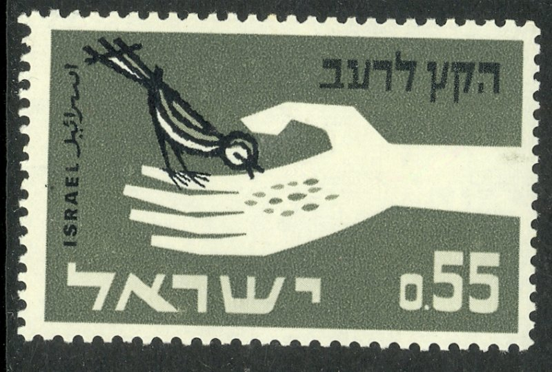 ISRAEL 1963 FAO Freedom From Hunger Issue Sc 237 MNH