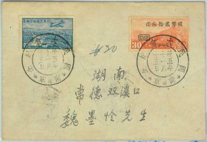 BK0463  -  CHINA -  POSTAL HISTORY -  Rare SPECIAL POSTMARK  on COVER