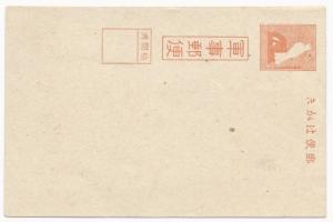 Japan MA 14 Unused Postal Card