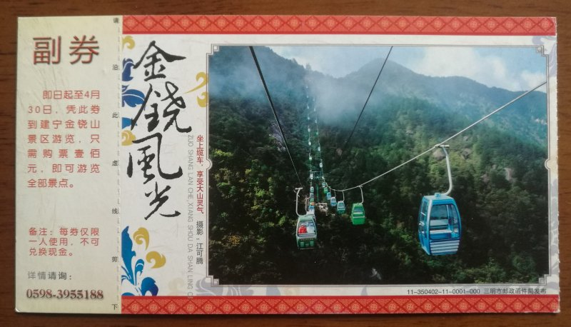 Mt.Jinraoshan sightseeing cable car,China 2011 jianning landscape advert PSC