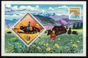 MONGOLIA 1983 WATER BUFFALO MINT STAMP SOUVENIR SHEET - $4.00 VALUE!