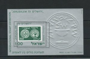 Israel Scott # 532a Jerusalem '73 SS Green with Double Perforations MNH!!