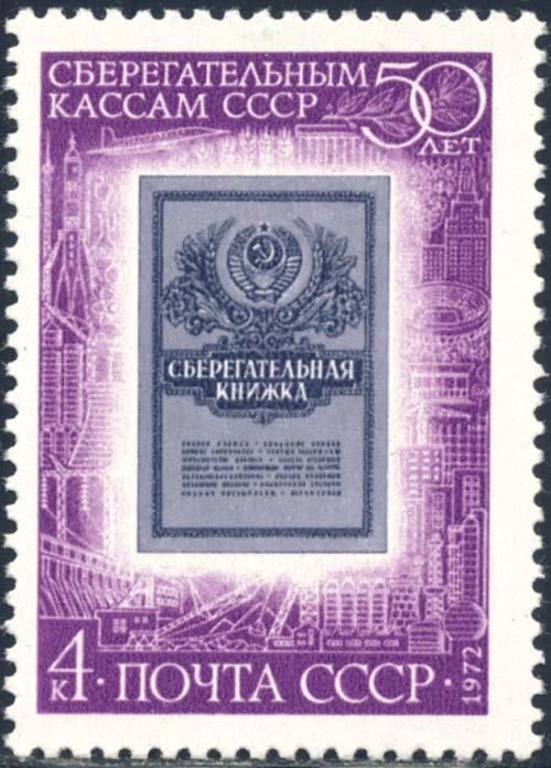 Russia 1972 Sc 4025 50 Years Savings Bank Book Stamp MNH