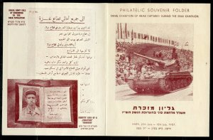 ISRAEL 1957 CAPTURED ARMS EXHIBITION OF THE SINAI MAXIMUM FOLDER SPECIAL CANCEL