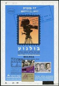 ISRAEL CARMEL #103 SOUVENIR LEAF OV'PTD ELVIS PRESLEY 15th MEMORIAL FD CANCELED