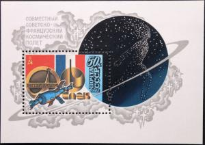 USSR Russia 1982 Intercosmos Space French Flag Sciences S/S Stamp MNH SG MS5247