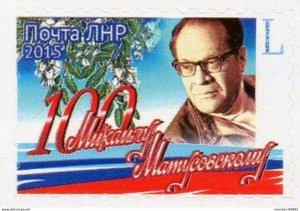LUGANSK - 2015 - M.Matusovsky, 100th Birth Anniv-Imperf Stamp- Mint Never Hinged
